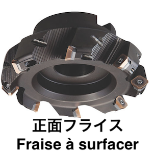 正面フライス(工具) 🇫🇷Fraise à surfacer 🇬🇧Face milling cutter