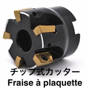 チップ式カッター 🇫🇷Fraise à plaquette 🇬🇧Cutter with indexable insert