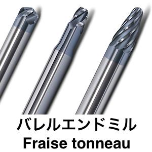 バレルエンドミル🇫🇷Fraise tonneau 🇬🇧Barrel end mill
