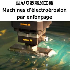 (型彫り)放電加工機 🇫🇷Machines d'électroérosion par enfonçage 🇬🇧Die-sink EDM