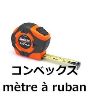 コンベックス 🇫🇷mètre à ruban  🇬🇧tape measure