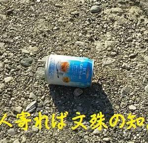捨てられた空き缶で思い出す話ー心を捨てる