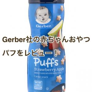 【赤ちゃんのおやつ】Gerber社のパフがおすすめ!写真付レビュー