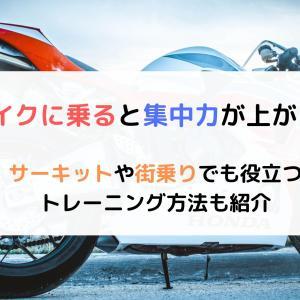 バイクに乗ると集中力が上がる?サーキットや街乗りで役立つ鍛え方も紹介