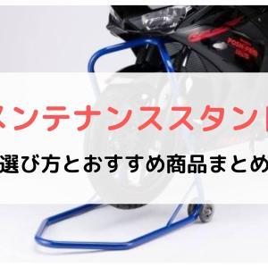 【サーキットでも使える】バイク用メンテナンススタンドの選び方とおすすめ品