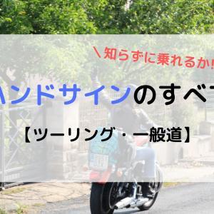 バイク乗りなら知っておきたいハンドサインまとめ【ツーリング・一般道】