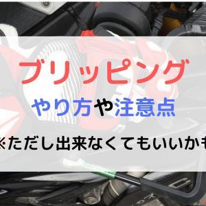 バイクのブリッピングはできなくても大丈夫?やり方・代替えシステムを解説