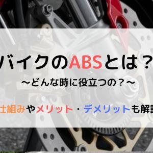 バイクのABSとは?市販車では義務化されてるけどレースではいらないかも