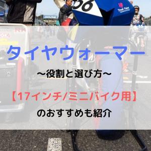 バイク用タイヤウォーマーの選び方とメーカー【17インチ/ミニバイク用】