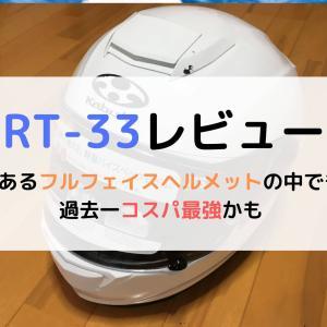 OGK KABUTO【RT-33レビュー】最軽量でコスパ抜群なヘルメット