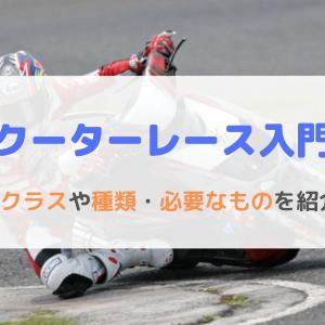 【スクーターレース入門書】クラスの種類や始め方・必要なものを徹底解説!