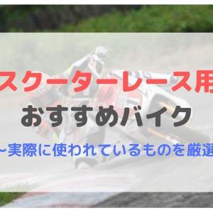 【ミニバイク】スクーターレースにおすすめのバイク7選!