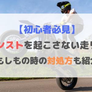 【バイク初心者必見】エンストを起こさない走り方や対処法を解説!