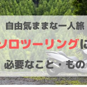 【ソロツーリング】バイクで自由気ままな一人旅!必要なことをまとめて紹介