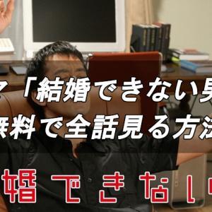 ドラマ「結婚できない男(第一シリーズ)」の動画を無料視聴する方法!【1話2話3話4話5話最終回】