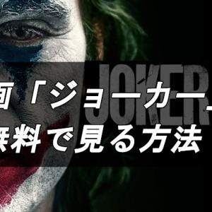 映画「ジョーカー」の無料動画をフル視聴する方法!感想・ネタバレ・あらすじ・評価もご紹介!
