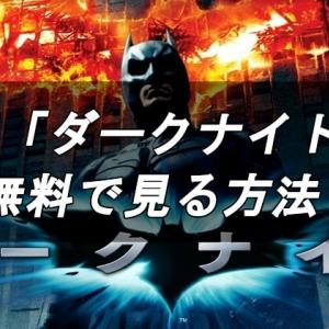 映画「ダークナイト」の無料動画をフル視聴する方法!感想・ネタバレ・あらすじ・評価もご紹介!