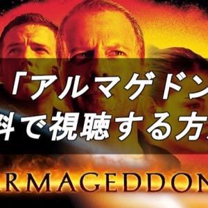 映画「アルマゲドン」の無料動画をフル視聴する方法!感想・ネタバレ・評価・あらすじ・キャストもご紹介!