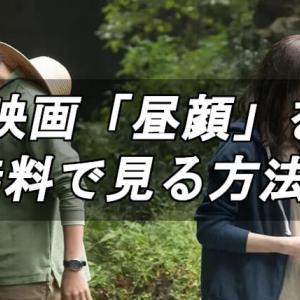 映画「昼顔」の無料動画をフル視聴する方法!レンタル情報・あらすじ・感想もご紹介!