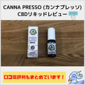 CANNA PRESSO (カンナプレッソ)CBDリキッドを使ってみた感想、口コミ評判をレビュー