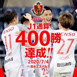 Jリーグ再開!!グランパス通算400勝利達成!!