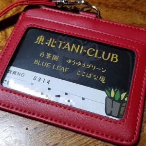 僕は東北 TANI-CLUB