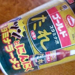 スタミナ源のカップ麺