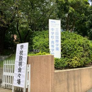三田国際オープンスクール。