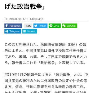 【仰天?】スパイ天国【日本】スパイと知らずに補助金 6億円のお粗末!