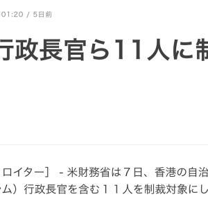 アメリカの制裁を甘く見ると間違いなく後悔する。日本も自国民イジメの消費税を下げ関税を上げるべき!