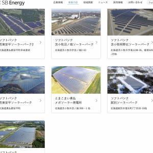 もうすぐ完成!ソフトバンクのスーパーグリッド構想は【一帯一路】自然エネルギーネットワーク