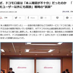 NTTドコモ口座の不正事件!9年間の被害額は莫大?!提携銀行35行に口座を持つ全ての人が対象。