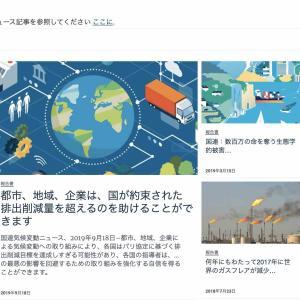 環境問題、CO2削減と叫ぶ人は親中、日本から知的財産、お金、食糧を国連の名で吸い上げる【C国】