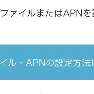 たしかに「日本のスマホ電話料金は高い」格安SIM「UQ」「楽天」❌知らない「HIS」◎に変えた。