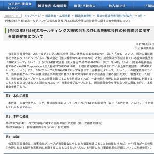 持論!【民営化】成功は【JR】のみ、【NTT】は特殊法人化して【個人情報】を守るべき!