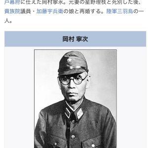 【発見】白団日記【GHQ】は、日章旗を掲げて評した【将軍】