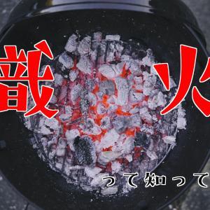 キャンプ、BBQで調理に最適で観賞用としても最高!熾火の作り方。