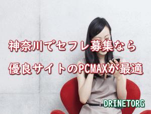 神奈川優良出会い系サイト&アプリでセフレ募集