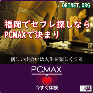 福岡でセフレ募集セフレ探しにバッチリなのは優良出会い系サイトPCMAX