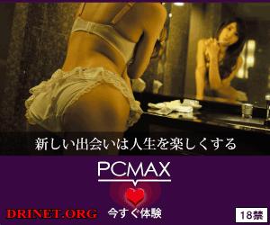 出会い系サイト人気優良を厳選 宮城でオフパコ募集セフレ募集おすすめはPCMAX