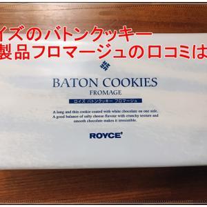 ロイズのバトンクッキー新製品フロマージュの口コミは?