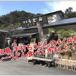 宇和島手打ちうどんの【もく兵衛】でカレーうどんを食べてきました!