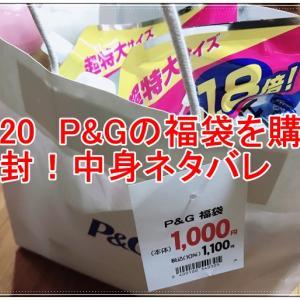2020 P&Gの福袋を購入してみた/中身ネタバレ!