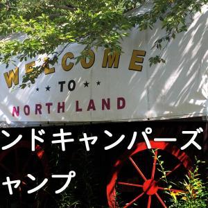 ノースランド キャンパーズ ビレッジ・山梨 ソロキャンプ