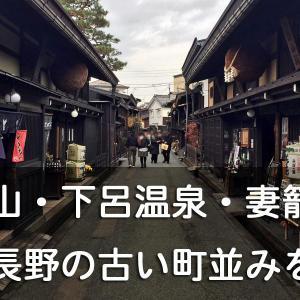 飛騨高山・下呂温泉・妻籠宿 岐阜と長野旅行