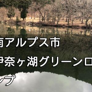 エコパ伊奈ヶ湖グリーンロッジで冬キャンプ