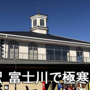 冬の「道の駅 富士川」で極寒車中泊