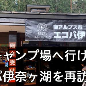 黒坂キャンプ場へ行けずエコパ伊奈ヶ湖を再訪