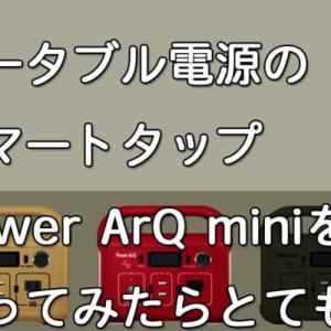 ポータブル電源「スマートタップPower ArQ mini」がすごく便利