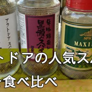 アウトドアで人気のスパイス「マキシマム」「ほりにし」「黒瀬のスパイス」3種を食べ比べ